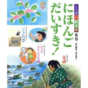 ことばの絵本 3 6月 にほんごだいすき!/チャイルド本社(その他) bookoffonline