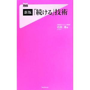 「続ける」技術 フォレスト2545新書/石田淳【著】