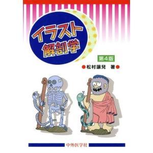 イラスト解剖学/松村讓兒(著者)