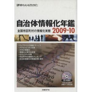 '09−10 自治体情報化年鑑 全国市区町村の情報化実態/日経BPガバメントテクノロジー(著者)
