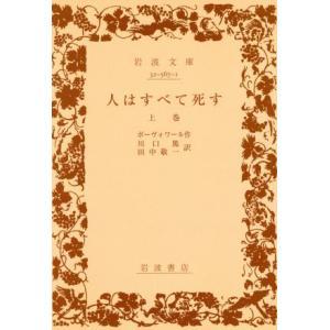 人はすべて死す(上) 岩波文庫/シモーヌ・ド・ボーヴォワール(著者),川口篤(著者)