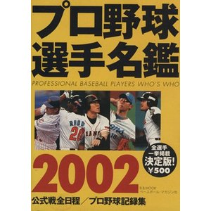 プロ野球選手名鑑 2002/ベースボール・マガジン社の商品画像|ナビ