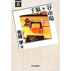 千駄ヶ谷市場 将棋連盟選書/先崎学【著】