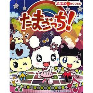 たまごっち! ぷぷぷBOOKS/バンダイ,WiZ【監修】|bookoffonline