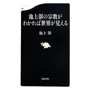 池上彰の宗教がわかれば世界が見える 文春新書/池上彰【著】|bookoffonline