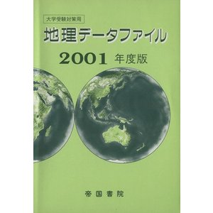 地理データファイル 大学受験対策用(2001年度版)/帝国書院編集部(編者)