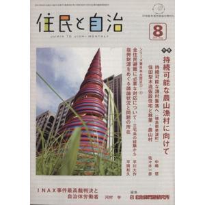 住民と自治 2011. 8 特集 持続可能な農山漁村に向けて/自治体問題研究所(その他)|bookoffonline