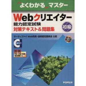 Webクリエイター能力認定試験対策テキスト&問題集 初級/富士通オフィス機器株式会社(著者)