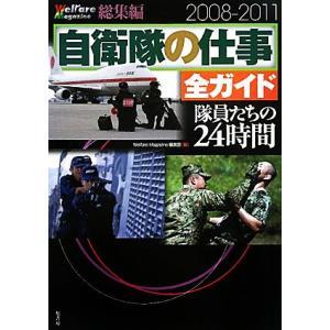 自衛隊の仕事全ガイド 隊員たちの24時間 Welfare Magazine総集編2008‐2011/...
