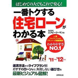 一番トクする住宅ローンがわかる本('11〜'12年版)/エフピーウーマン【著】