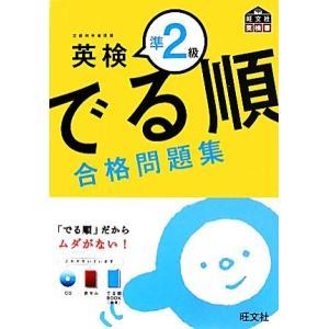 英検準2級 でる順合格問題集/旺文社【編】