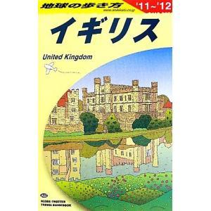 イギリス(2011〜2012) 地球の歩き方A02/「地球の歩き方」編集室【編】