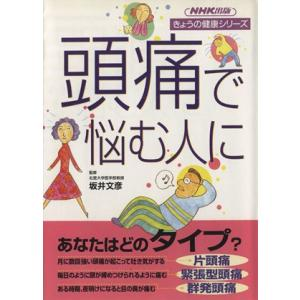 頭痛で悩む人に 坂井文彦 著者 の商品画像|ナビ