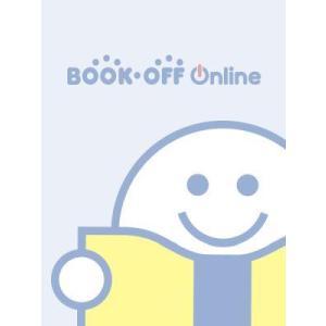 エピソード/星野源|bookoffonline