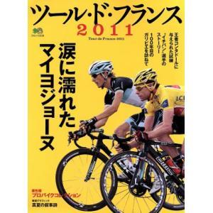 ツール・ド・フランス2011/旅行・レジャー・スポーツ(その他) bookoffonline