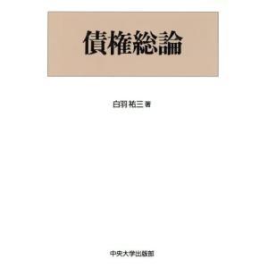 債権総論/白羽祐三(著者)|bookoffonline