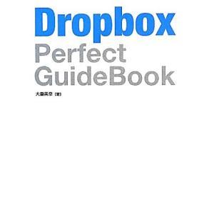 Dropbox Perfect GuideBook/大重美幸【著】