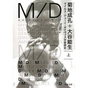 M/D(上) マイルス・デューイ・デイヴィス3世研究 河出文庫/菊地成孔,大谷能生【著】|bookoffonline
