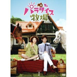 パラダイス牧場 完全版 DVD−BOX I/チャンミン,イ・ヨニ,チュ・サンウク