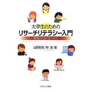 大学生のためのリサーチリテラシー入門 研究のための8つの力/山田剛史,林創【著】
