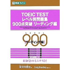 TOEIC TESTレベル別問題集 900点突破(リーディング編) 東進ブックス レベル別問題集シリーズ/安河内哲也【編】,CraigBrantley【|bookoffonline