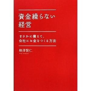 資金繰らない経営 まさかに備えて、会社にお金をつくる方法/柳澤賢仁【著】