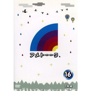 アメトーーク!DVD(16)/雨上がり決死隊|bookoffonline