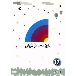 アメトーーク!DVD(17)/雨上がり決死隊|bookoffonline