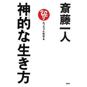 斎藤一人神的な生き方   /PHP研究所/みっちゃん先生 (単行本(ソフトカバー)) 中古の商品画像|ナビ