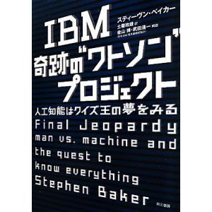 "IBM奇跡の""ワトソン""プロジェクト 人工知能は...の商品画像"