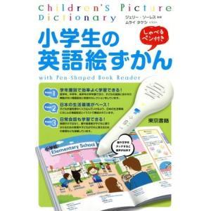 小学生の英語絵ずかん/ジェリー・ソーレス(著者)|bookoffonline