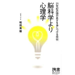 脳科学より心理学 21世紀の頭の良さを身につける技術 ディスカヴァー携書058/和田秀樹【著】
