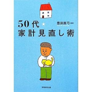 50代・家計見直し術/豊田眞弓【編著】