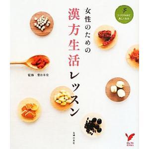 女性のための漢方生活レッスン つづけるほど楽しくなる セレクトBOOKS/薬日本堂【監修】