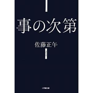 事の次第 小学館文庫/佐藤正午【著】|bookoffonline