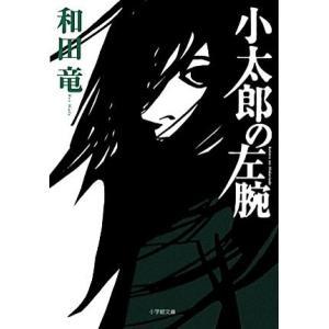 小太郎の左腕 小学館文庫/和田竜【著】|bookoffonline