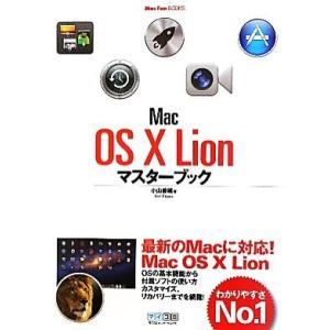 Mac OS X Lionマスターブック MacFan BOOKS/小山香織【著】