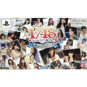 AKB1/48 アイドルとグアムで恋したら… <オークションには出さないでください!BOX>/PSP|bookoffonline