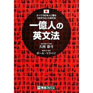 一億人の英文法 すべての日本人に贈る「話すため」の英文法/大西泰斗(著者),ポール・マクベイ(著者)