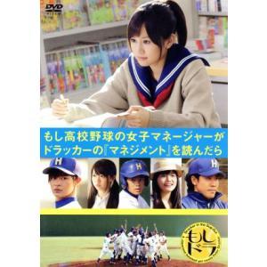 もし高校野球の女子マネージャーがドラッカーの「マネジメント」を読んだら/前田敦子,瀬戸康史,峯岸みな...