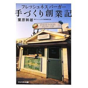 フレッシュネスバーガー手づくり創業記 アスペクト文庫/栗原幹雄【著】