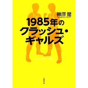 1985年のクラッシュ・ギャルズの商品画像|ナビ