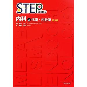STEP 内科 第3版(3) 代謝・内分泌 STEP SERIES/板垣英二【監修】,高橋茂樹【著】