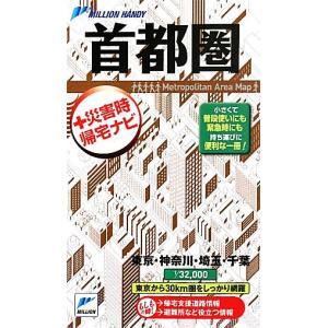 ミリオンハンディ 首都圏+災害時帰宅ナビ ミリオン/東京地図出版(その他)