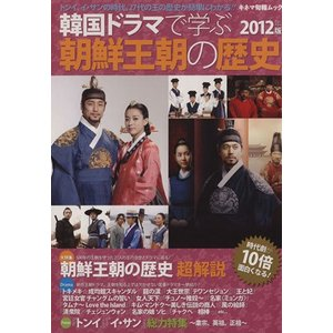 韓国ドラマで学ぶ朝鮮王朝の歴史 2012年版 /キネマ旬報社 (大型本 ...