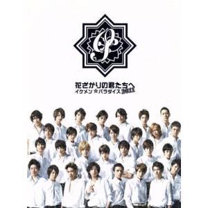 花ざかりの君たちへ〜イケメン☆パラダイス〜2011 DVD−BOX/前田敦子,中村蒼,三浦翔平