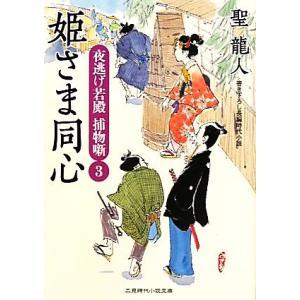 姫さま同心 夜逃げ若殿捕物噺 3 二見時代小説文庫/聖龍人【著】 bookoffonline