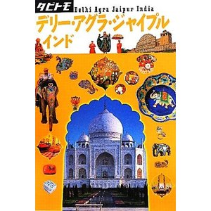 デリー・アグラ・ジャイプル・インド タビトモアジア20/JTBパブリッシング(その他)