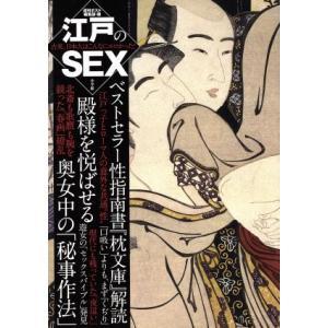江戸のSEX/小学館(その他) bookoffonline