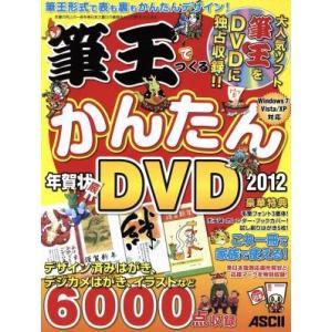 DVD付 筆王でつくるかんたん年賀状DVD/アスキー書籍編集部(著者)
